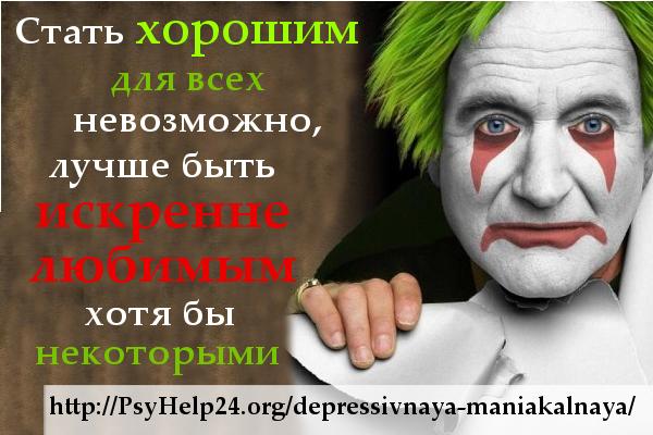 Депрессивная / маниакальная личности