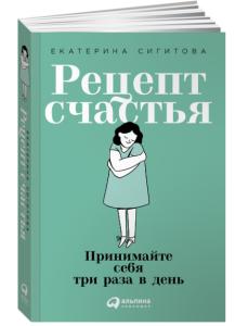 """Екатерина Сигитова """"Рецепт счастья"""""""